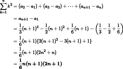 \begin{align*} \sum_{k=1}^n k^2 &= (a_2 - a_1) + (a_3 -a_2) + \cdots + (a_{n+1} -a_n ) \\ &=a_{n+1} - a_1 \\ &=\frac{1}{3} (n+1)^3 - \frac{1}{2}(n+1)^2 + \frac{1}{6} (n+1) - \left( \frac{1}{3} - \frac{1}{2} + \frac{1}{6} \right) \\ &=\frac{1}{6} (n+1) \{ 2(n+1)^2 - 3(n+1) +1 \} \\ &=\frac{1}{6} (n+1) (2n^2 +n) \\ &=\bm{\frac{1}{6} n(n+1)(2n+1)} \end{align*}