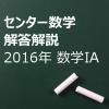 2016年 センター数学IA 第1問[3]