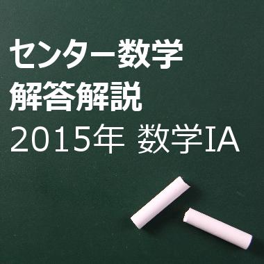 2015年 センター数学IA 第2問[1]