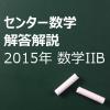 2015年 センター数学IIB 第4問