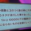 3の倍数と3のつく数でアホになるとき、10000まで数える間にアホにならない回数は?【テレビ番組】