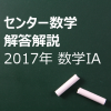 2017年 センター数学IA 第1問[2]