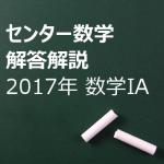 2017年 センター数学IA 第4問