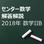 2018年 センター数学IIB 講評