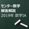 2019年 センター数学IA 第3問