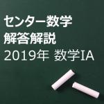 2019年 センター数学IA 第2問[1]