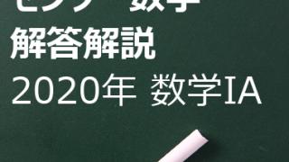 2020年 センター数学IA 講評
