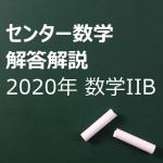2020年 センター数学IIB 講評